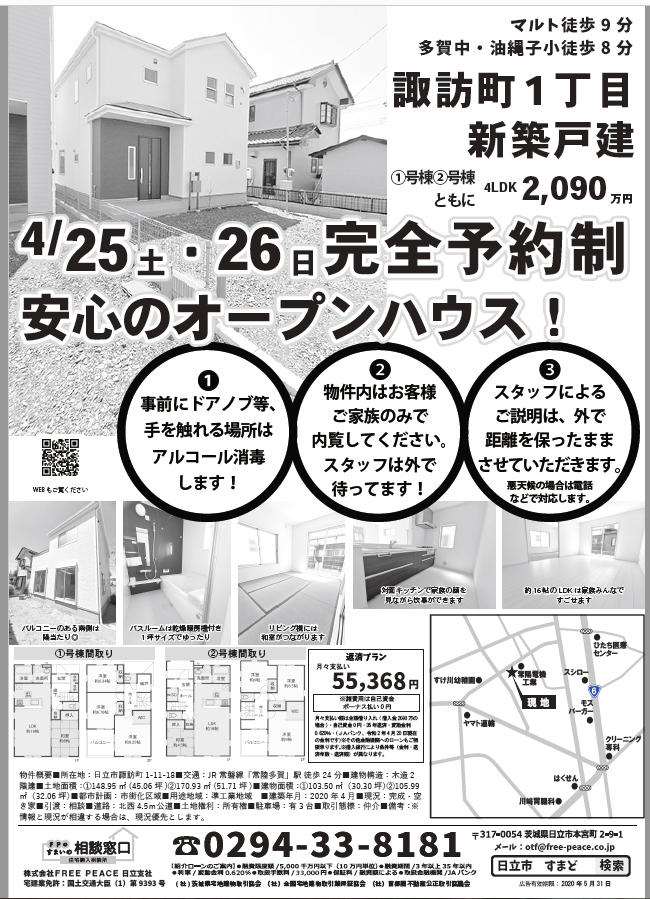 4/25-26 諏訪町新築2棟オープンハウス