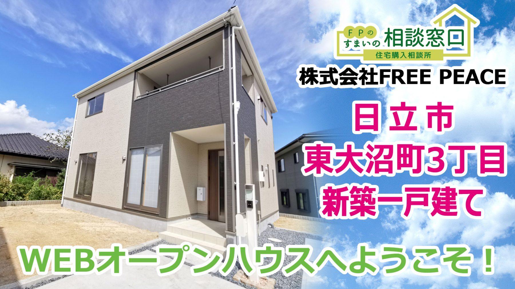 WEBオープンハウス♪日立市東大沼町新築一戸建てです。