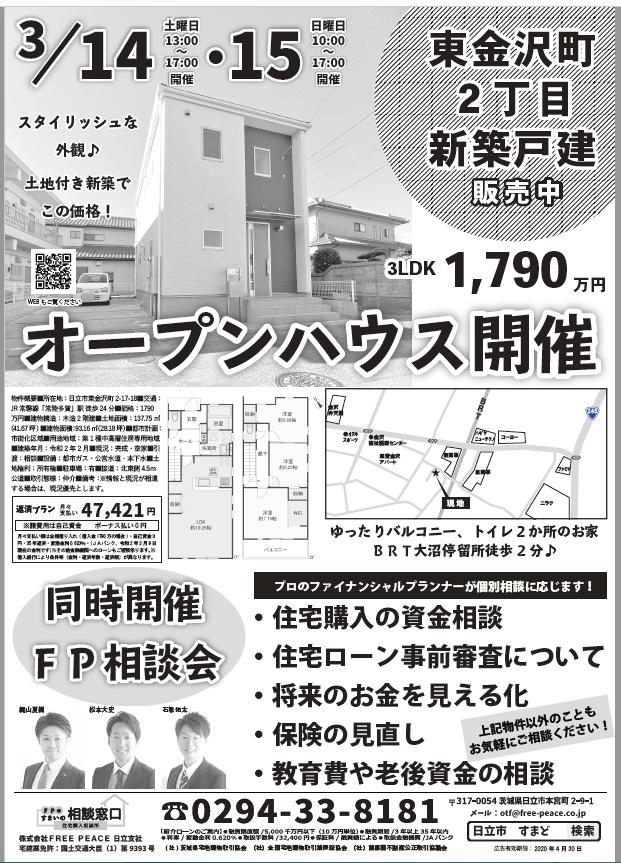 3/14・15オープンハウス開催!