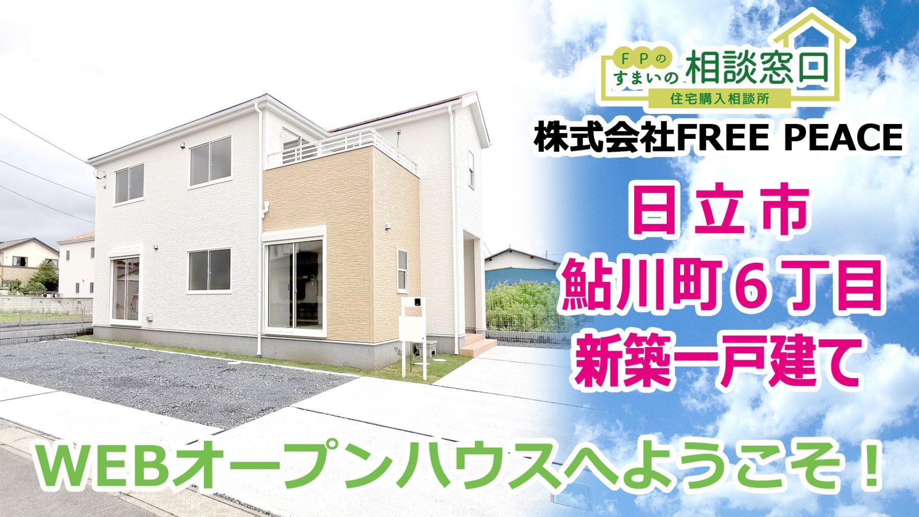 WEBオープンハウス♪日立市鮎川町新築一戸建てです。