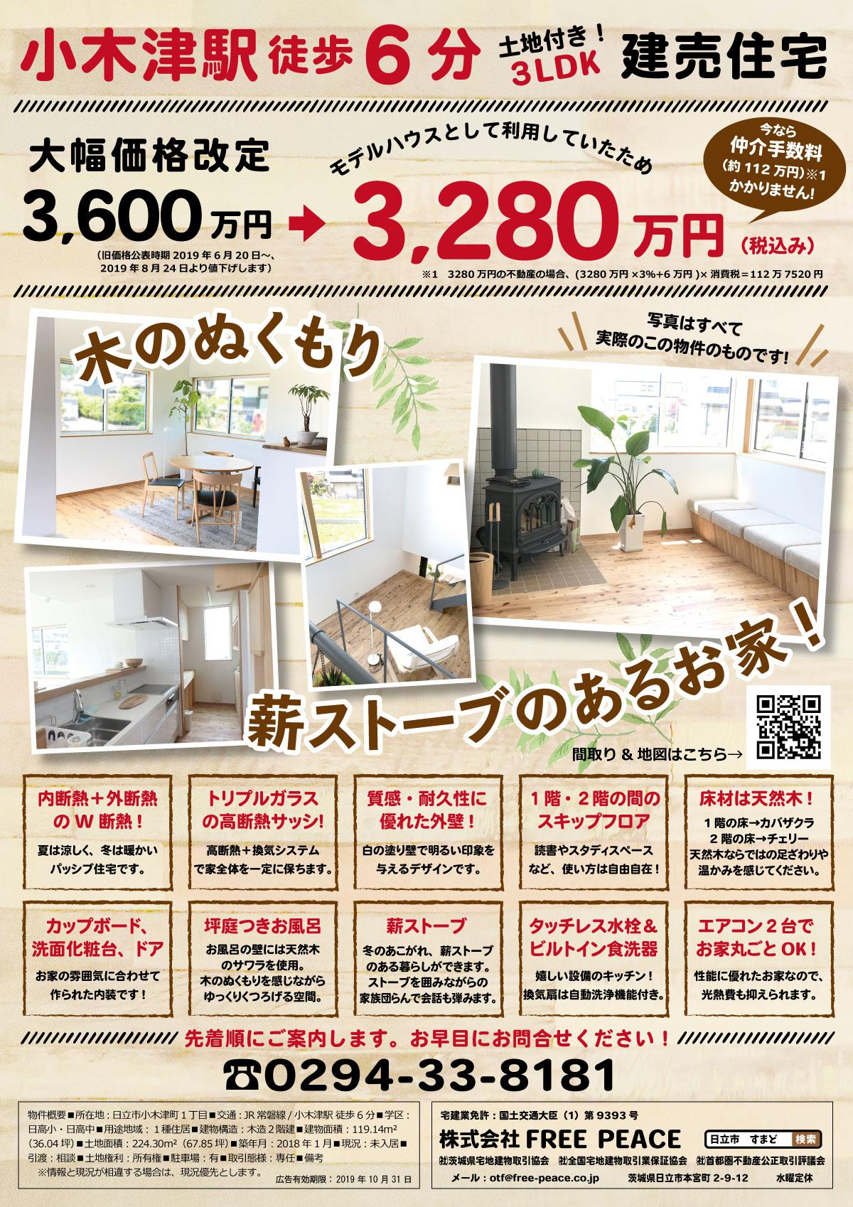 8/24-25に小木津町モデルハウスを大幅価格改定!現地販売会いたします!