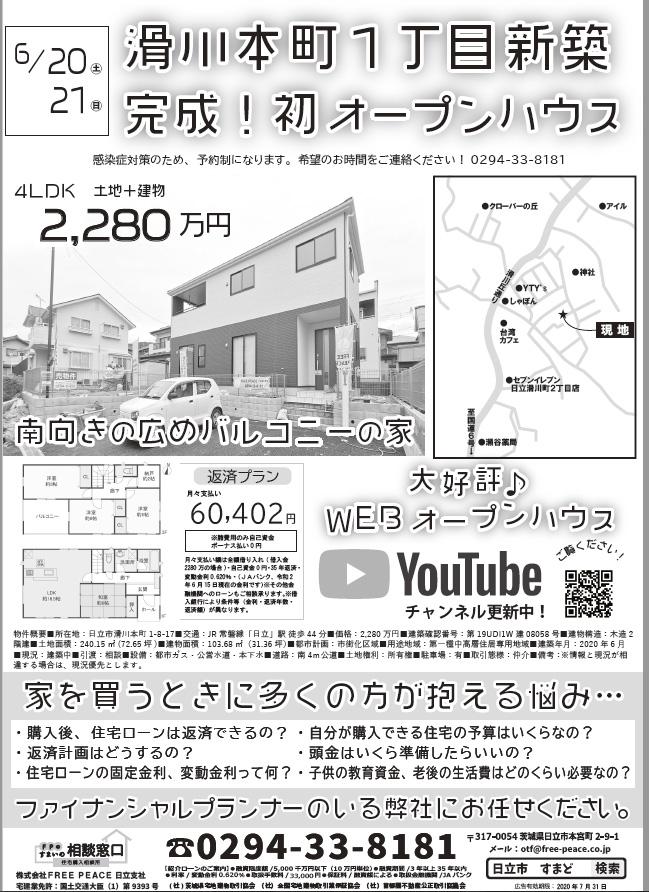 6/20と21滑川本町★初の新築オープンハウス!