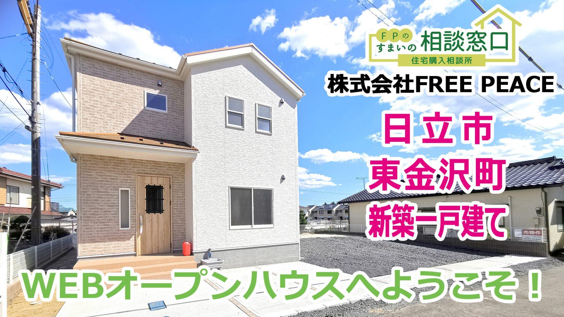 WEBオープンハウス♪東金沢町新築♪