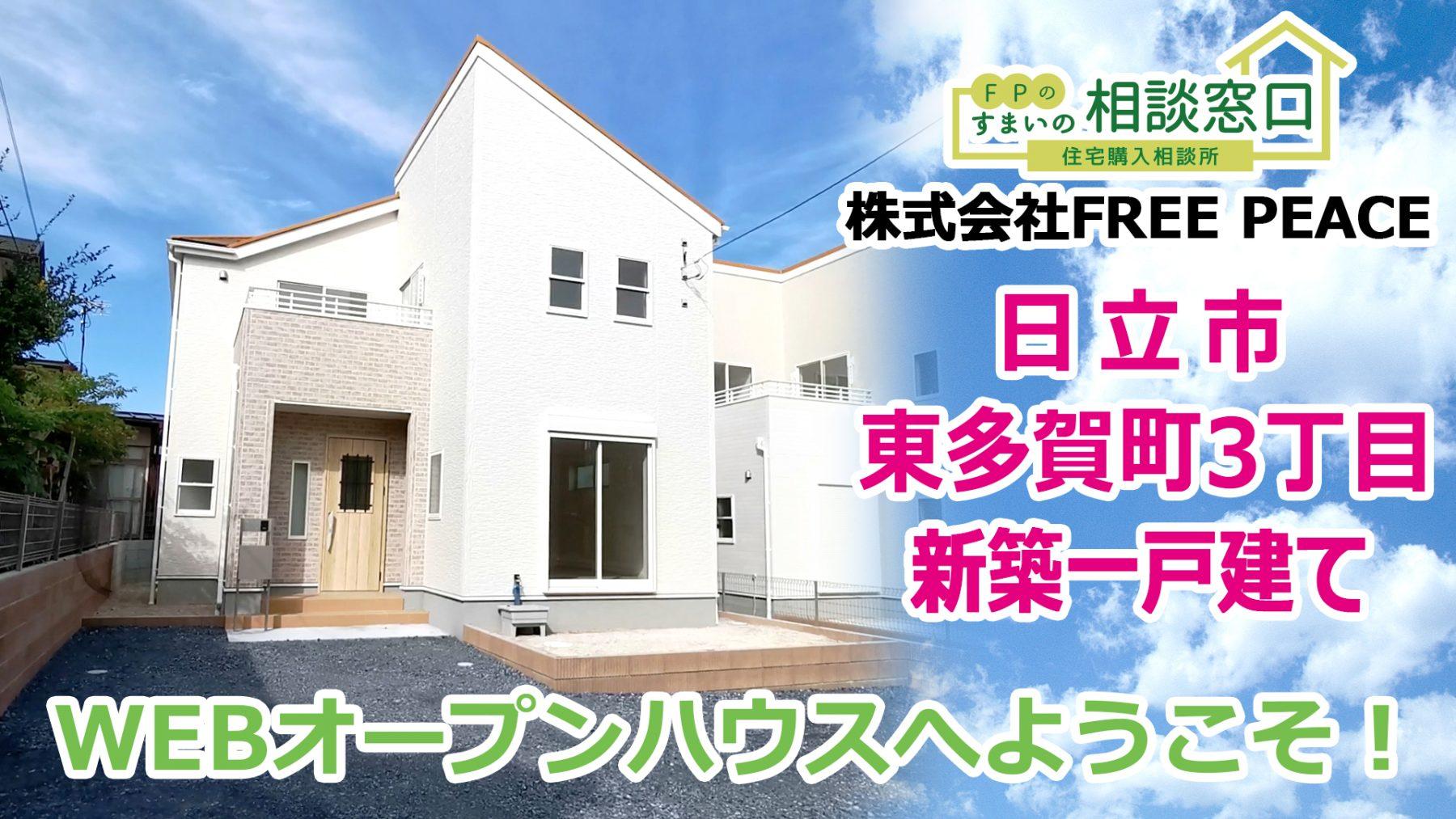 WEBオープンハウス♪日立市東多賀町新築一戸建てです。
