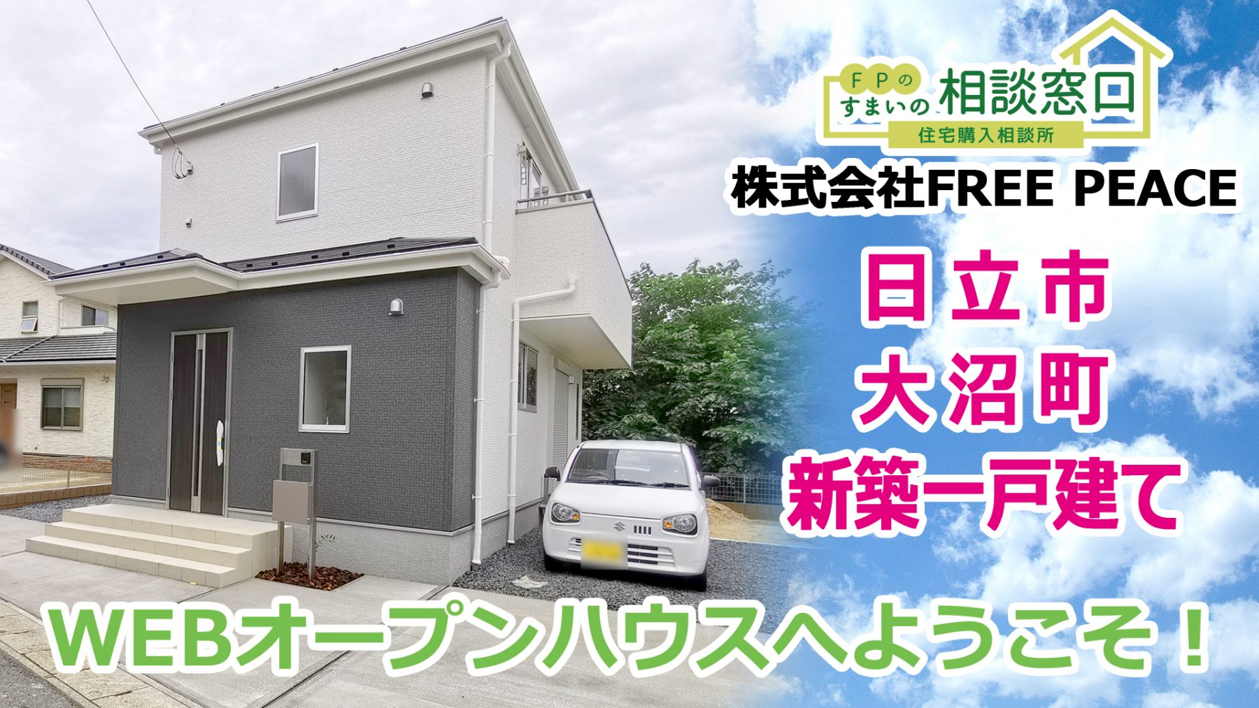 WEBオープンハウス♪日立市大沼町新築一戸建てです。