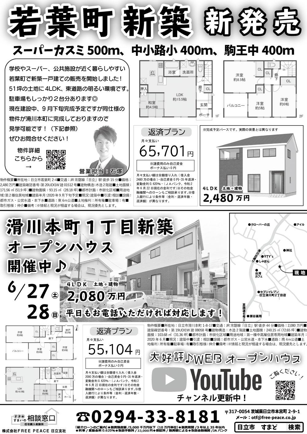 若葉町新築、販売開始&滑川本町新築、価格改定!
