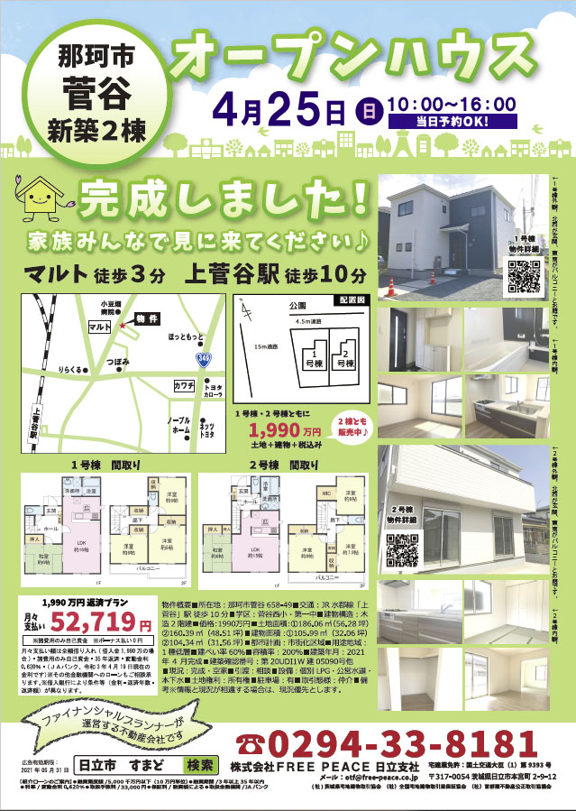 4/25 那珂市菅谷にてオープンハウス開催!